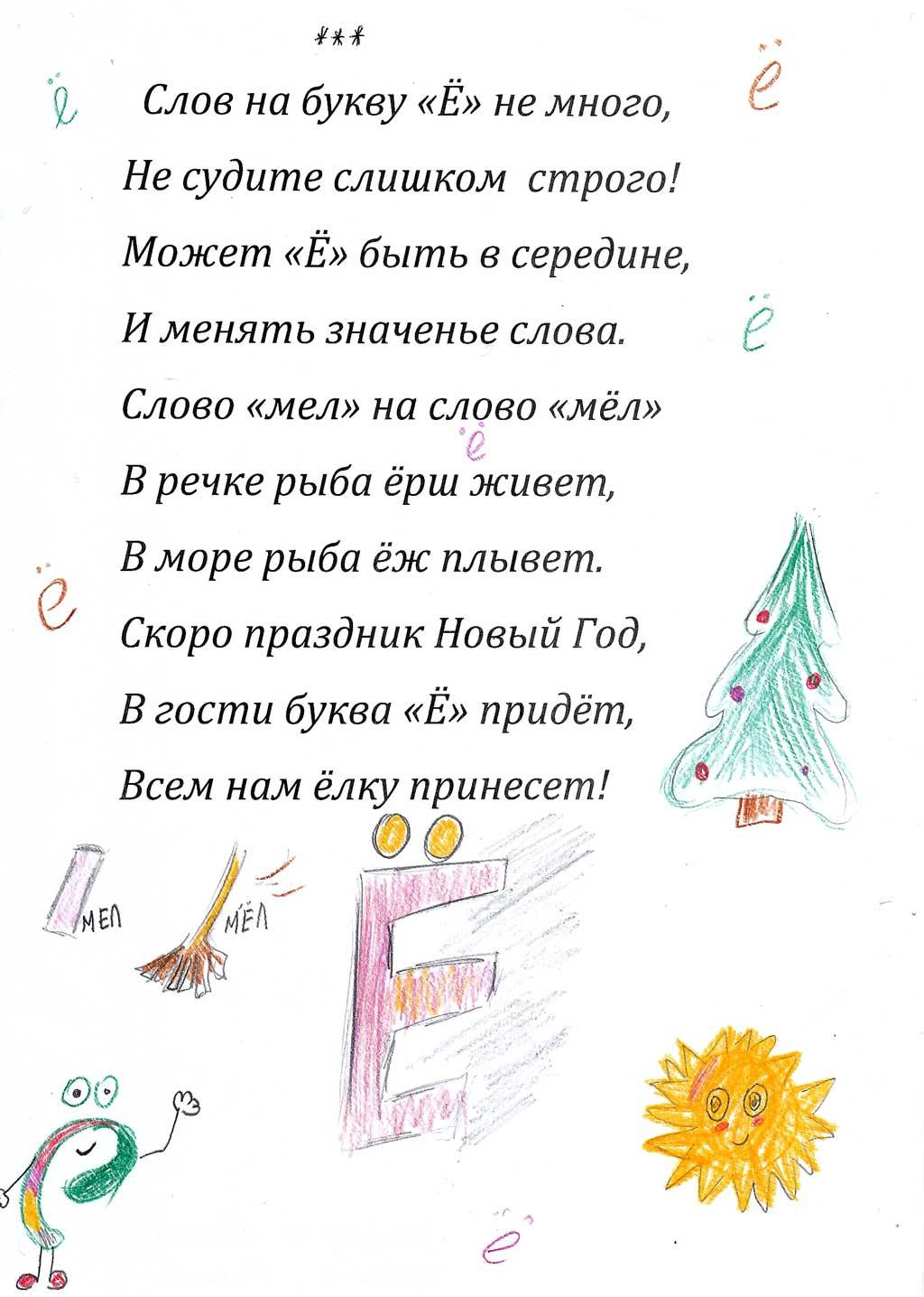 Работа Шкурат Александры, г. Батайск