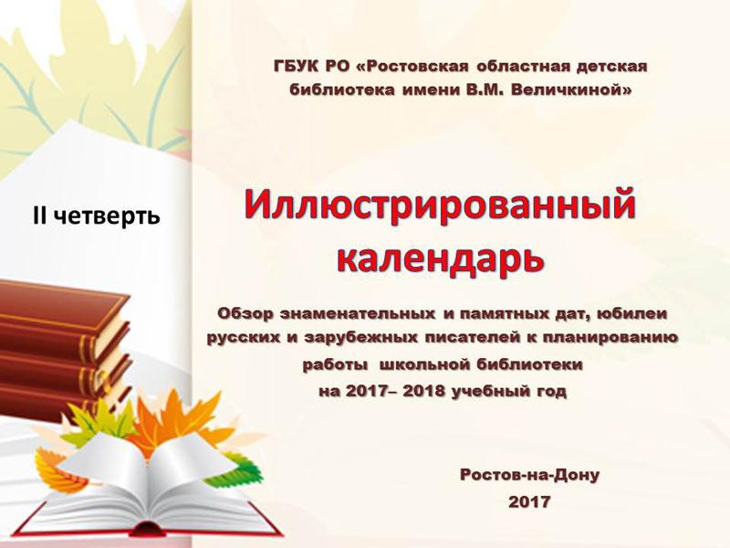 Памятные даты 2018 для детских библиотек